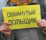 В Челябинске заведено уголовное дело по поводу хищения крупной суммы у дольщиков недостроя
